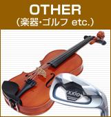 OTHER(楽器・ゴルフ)の高価買取