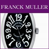 フランクミュラーの高価買取