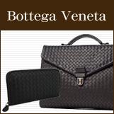 ボッテガヴェネタの高価買取