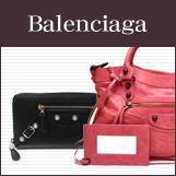バレンシアガの高価買取
